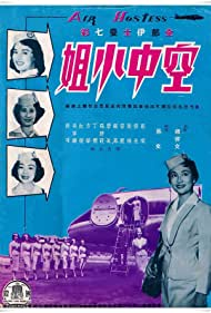 Kong zhong xiao jie (1959)