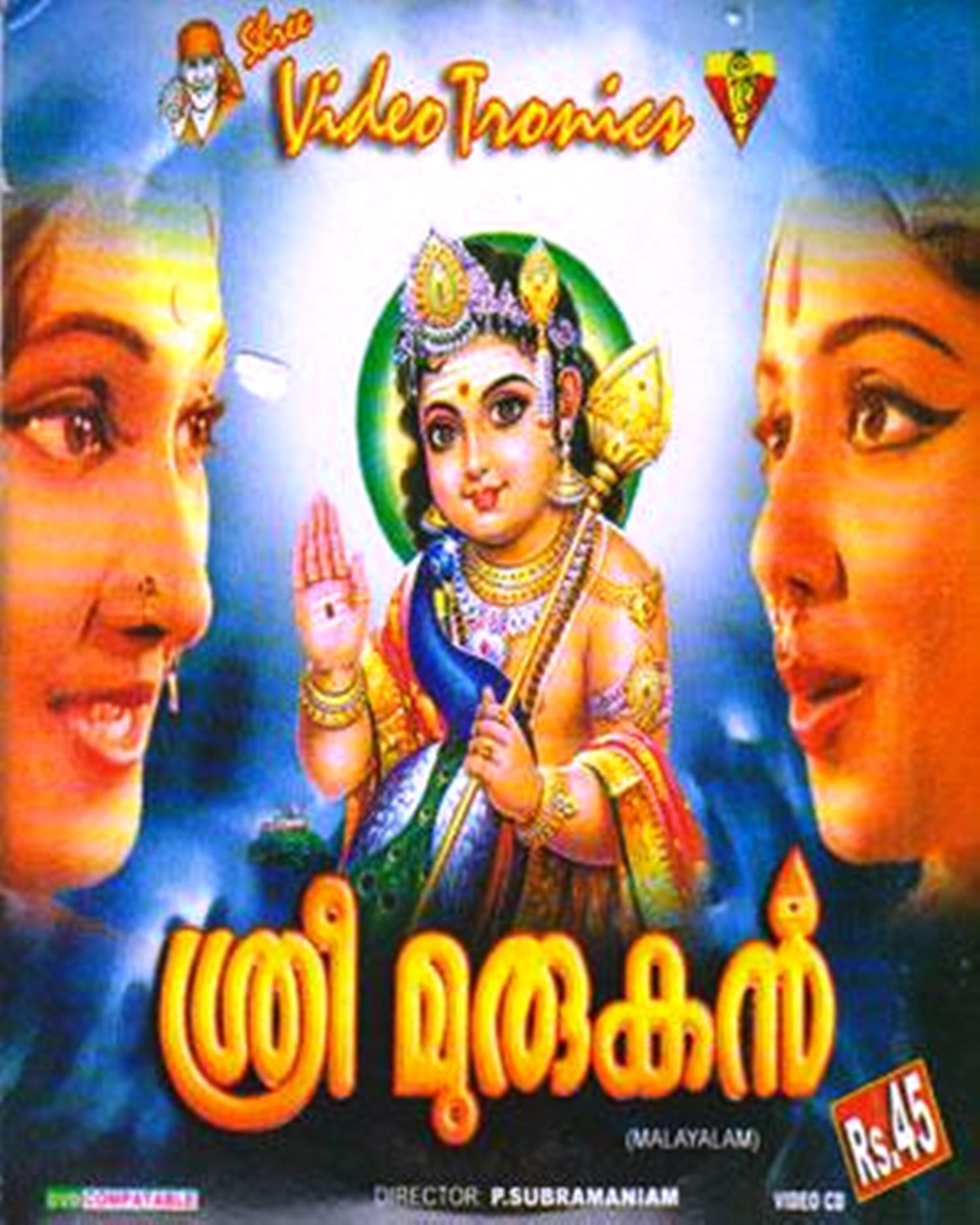Sree Murugan (1977)