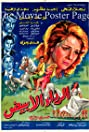 The White Gown (1975) Poster