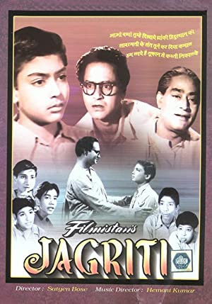 Jagriti movie, song and  lyrics