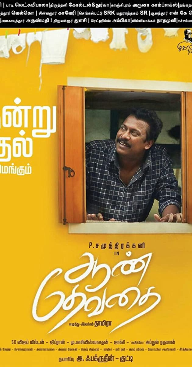 Aan Devathai Torrent Download
