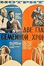 Dve glavy iz semeynoy khroniki (1983) Poster