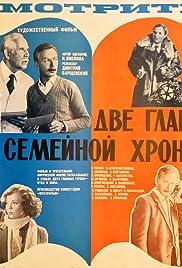 Dve glavy iz semeynoy khroniki Poster