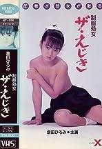 Seifuku shojo: Za ejiki