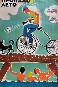 Propalo leto (1964)