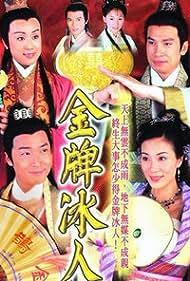 Kum pai bing yan (2003)