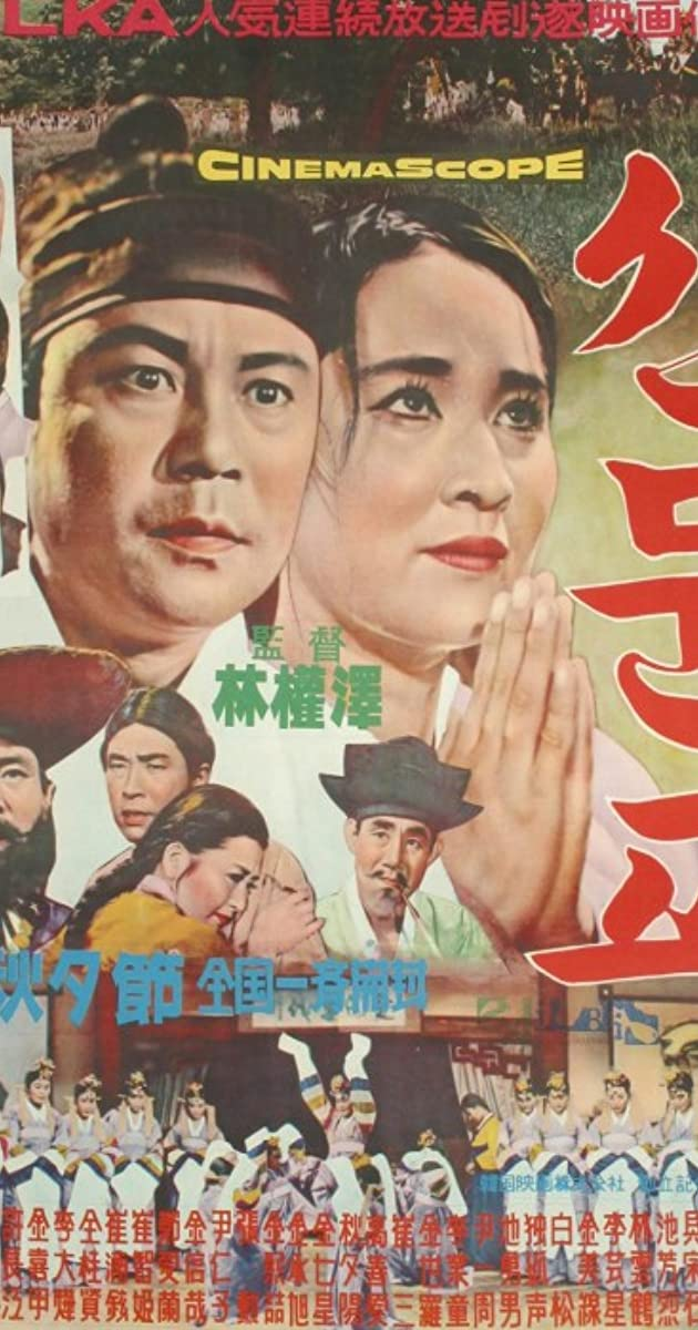 Image Shinmungo