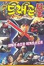 Deuraegon bol: Ssawora Son O-gong, igyeora Son O-gong (1990) Poster