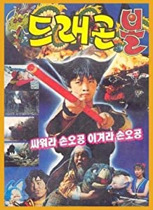Watch free movie no download Deuraegon bol: Ssawora Son O-gong, igyeora Son O-gong by Chun-Liang Chen [320x240]