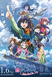 Love, Chunibyo & Other Delusions! Take on Me Poster