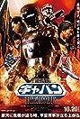 Space Sheriff Gavan: The Movie (2012) Poster