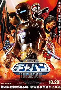 Primary photo for Space Sheriff Gavan: The Movie