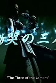 Dôkoku no sannin Poster