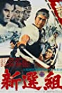 Shinsengumi: Assassins of Honor (1969) Poster