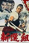 Shinsengumi: Assassins of Honor (1969)