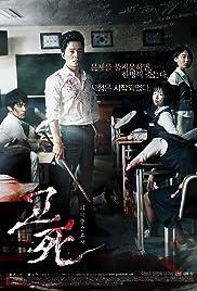 Gosa(2008) Poster - Movie Forum, Cast, Reviews