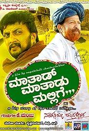 Mathad Mathadu Mallige Poster