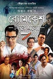 Byomkesh Phire Elo Poster