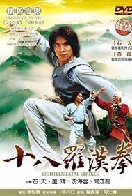 Shi ba luo han quan (1980)