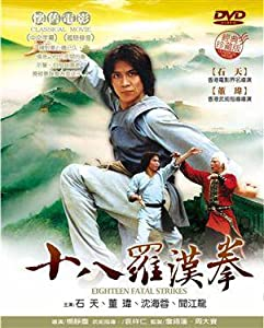 Downloading psp movies Shi ba luo han quan [iPad]