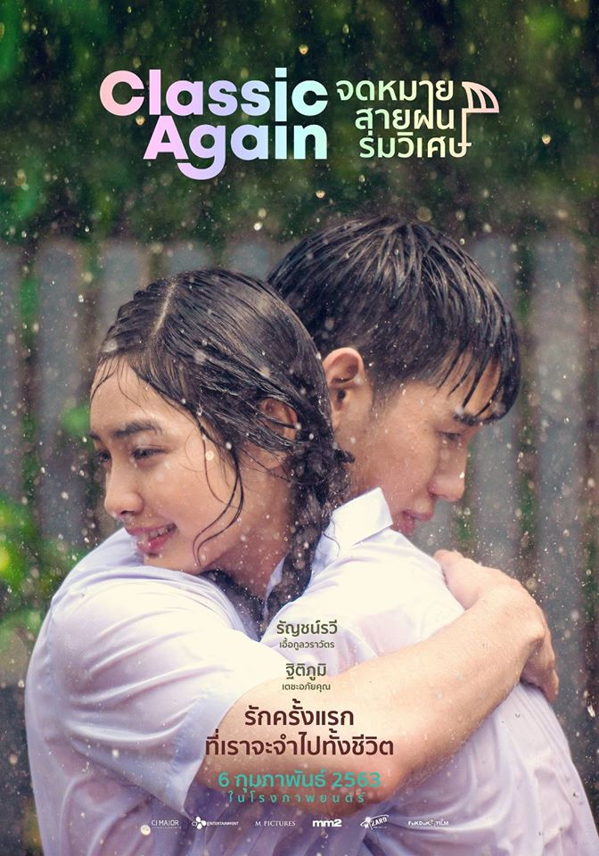 Classic Again (2020) N/A WEB-DL - 480P | 720P | 1080P - x264 - 250MB | 850MB | 2GB - Download & Watch Online With Subtitle Movie Poster - mlsbd