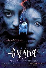 Se-eun Lee in Bunshinsaba (2004)