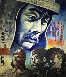 Tsogt taij (1945)