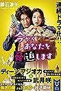 Ima kara Anata wo Kyôhaku shimasu (2017) Poster