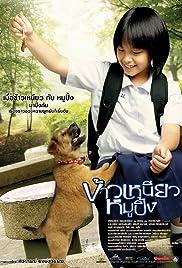 Khao niao moo ping Poster