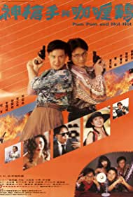 Alfred Cheung, Jacky Cheung, Bonnie Fu, Loletta Lee, and Wei Tung in San cheung sau yue ga lei gai (1992)