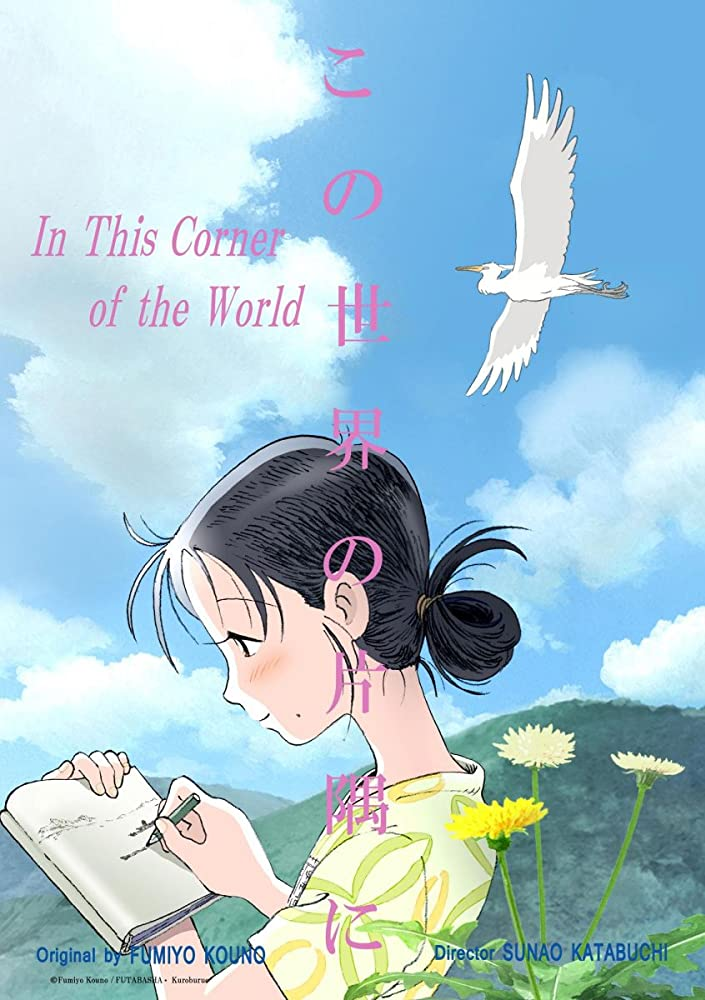 Download In This Corner of the World