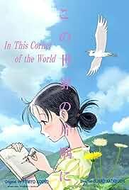 Watch Movie  In This Corner of the World (Kono sekai no katasumi ni) (2016)