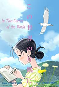 Primary photo for In This Corner of the World