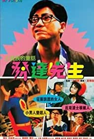 Fa da xian sheng (1989)