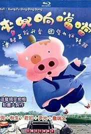 McDull, Kung Fu Kindergarten Poster