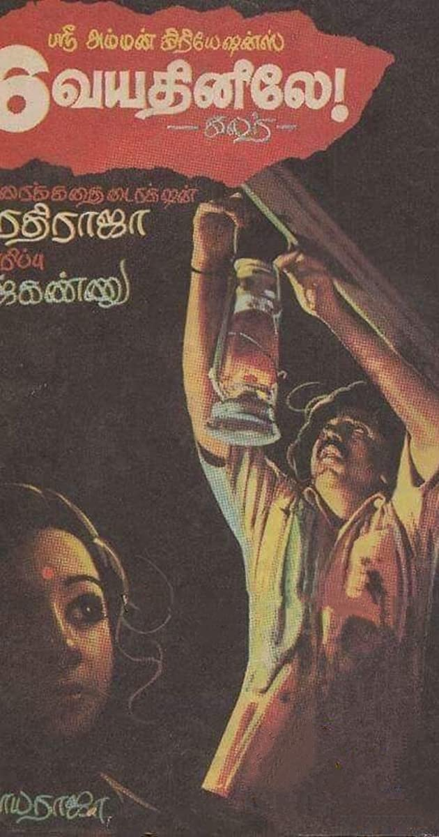 Pathinaru Vayathinile Torrent Download