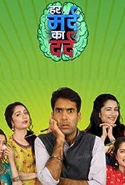 Har Mard Ka Dard Poster - TV Show Forum, Cast, Reviews