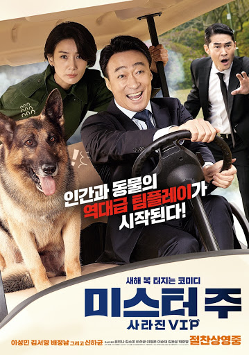 Mr. Zoo: The Missing VIP MLSBD.CO - MOVIE LINK STORE BD