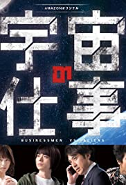 Uchû no Shigoto Poster