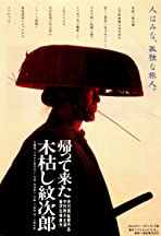Kaettekite Kogarashi Monjirô