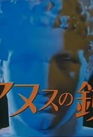 Chikyôdai Poster