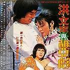 Cai yang nu bang zhu (1980)