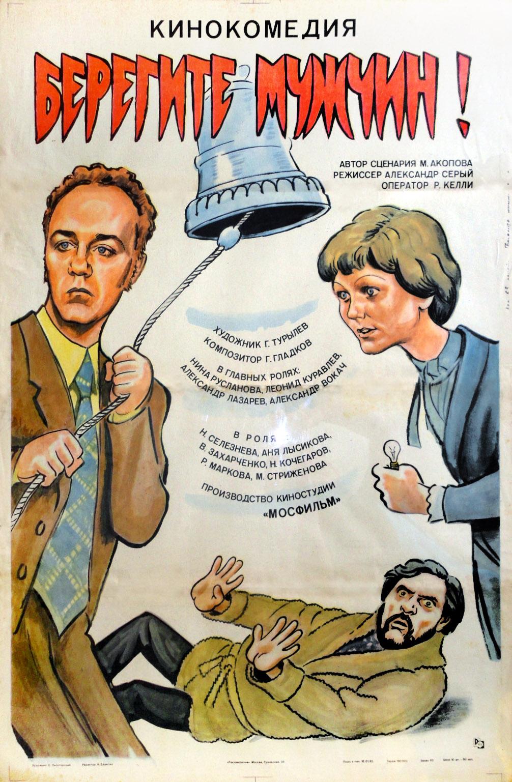 Beregite muzhchin! ((1982))