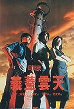 Yi gai yun tian