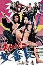 Girl Boss Revenge: Sukeban (1973) Poster
