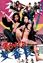 Girl Boss Revenge: Sukeban