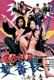 Girl Boss Revenge: Sukeban(1973) Poster - Movie Forum, Cast, Reviews