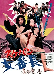 Girl Boss Revenge: Sukeban full movie download in hindi