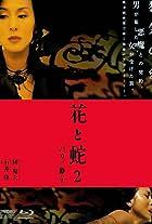 Hana to hebi 2: Pari/Shizuko