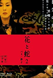 Hana to hebi 2: Pari/Shizuko Poster